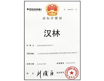 汉林腻子商标注册证