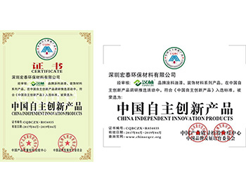 汉林腻子中国自主创新产品证书