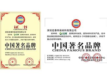 汉林腻子中国著名品牌证书