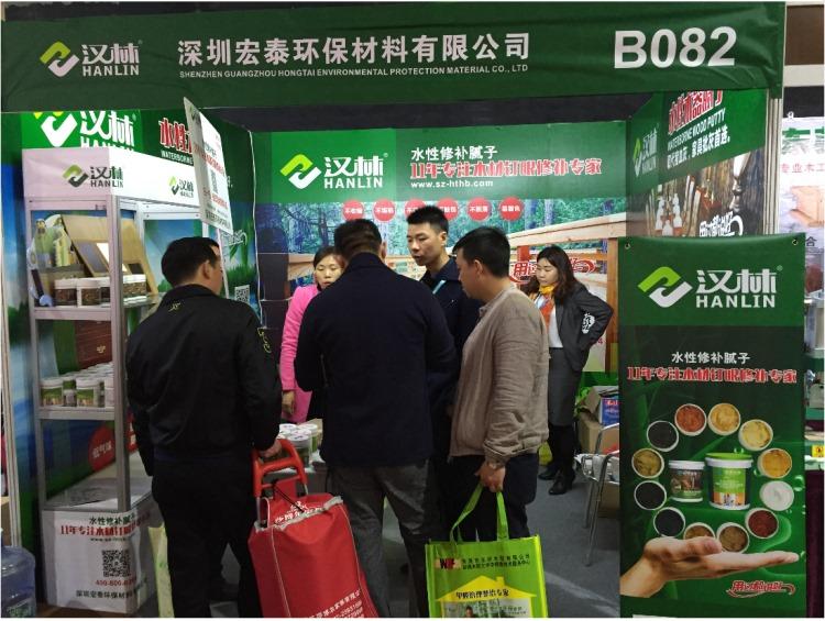 汉林水性腻子参加广东机械与家具材料展