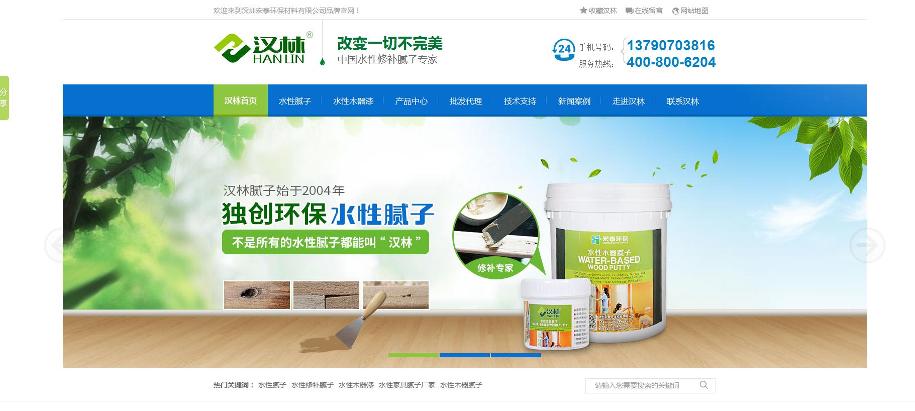 【中国木业网】报道:汉林水性修补腻子官方网站正式上线
