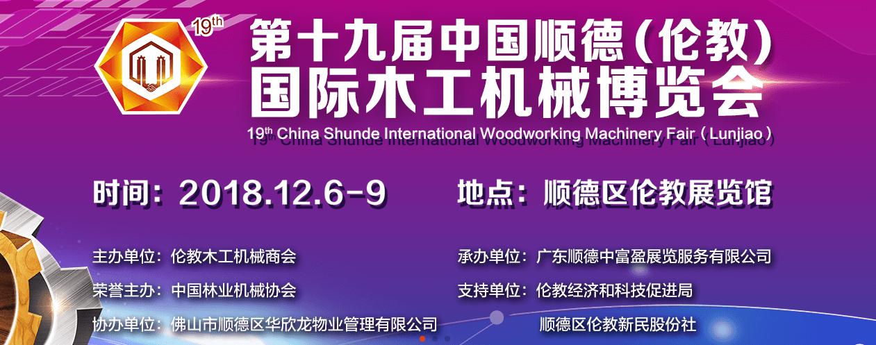 汉林水性腻子即将亮相19届中国顺德(伦教)国际木工机械博览会