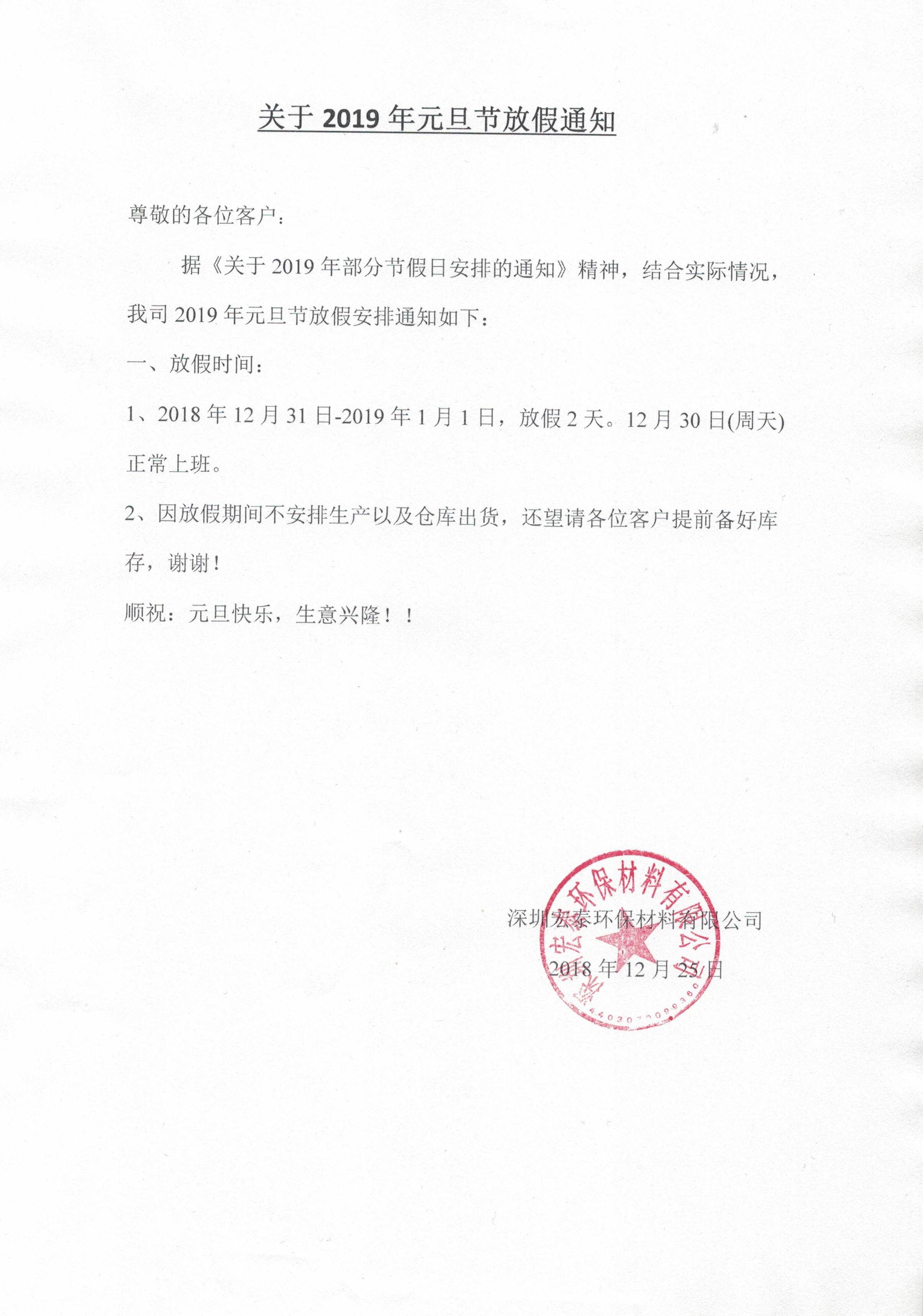 汉林水性腻子关于2019年元旦节放假通知.