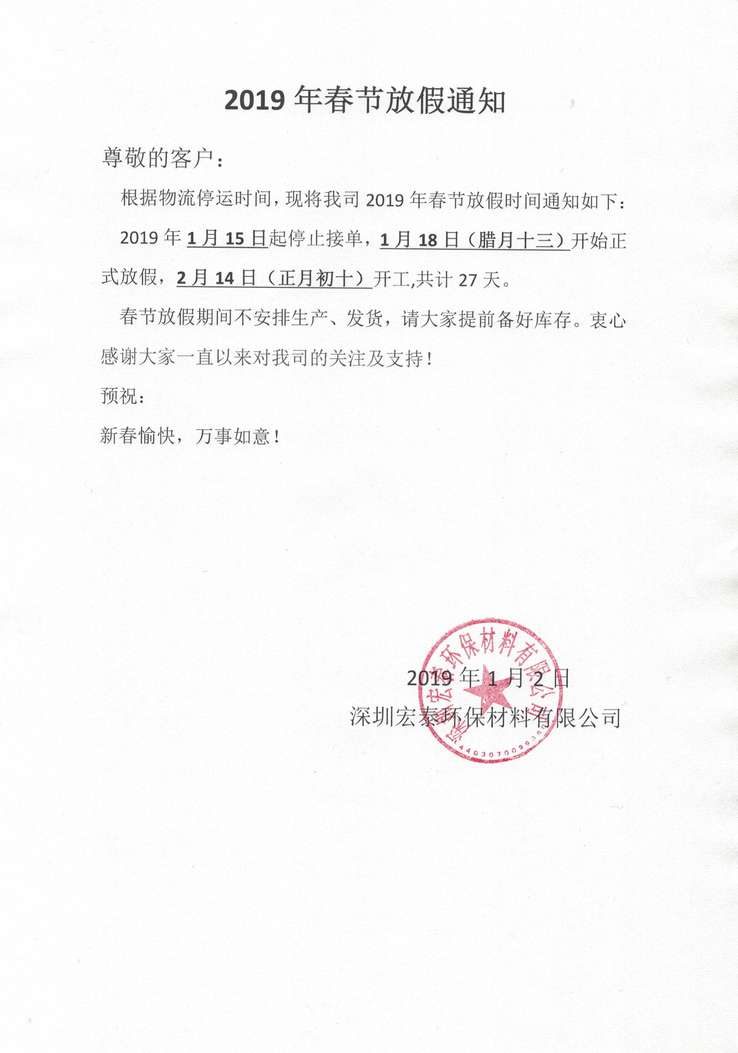 汉林水性木器腻子2019年春节放假通知