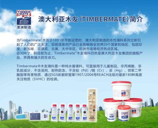 澳大利亚木友水性腻子(Timbermate)面向广东湖南广西海南招商