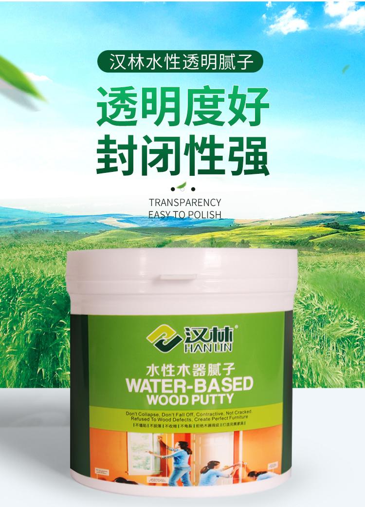 汉林水性木器腻子厂家关于中秋节放假通知,望知悉