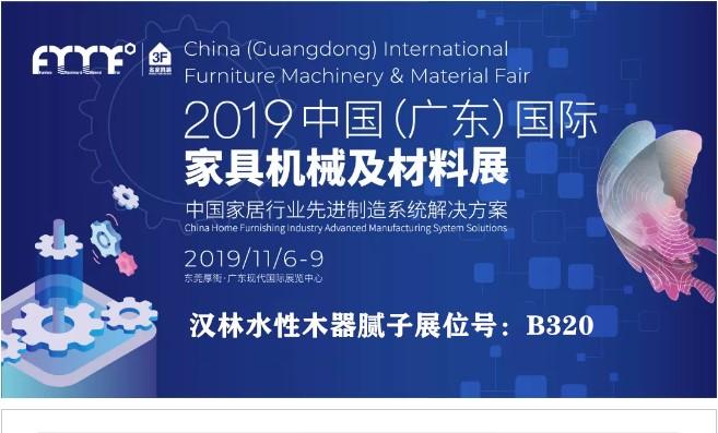 汉林水性木器腻子与您相约2019中国(广东)国际家具机械及材料展