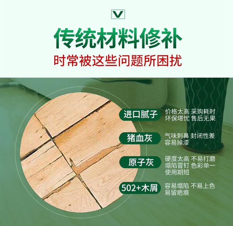 实木修补腻子怎么选,汉林水性修补腻子是实木家具缺陷好帮手