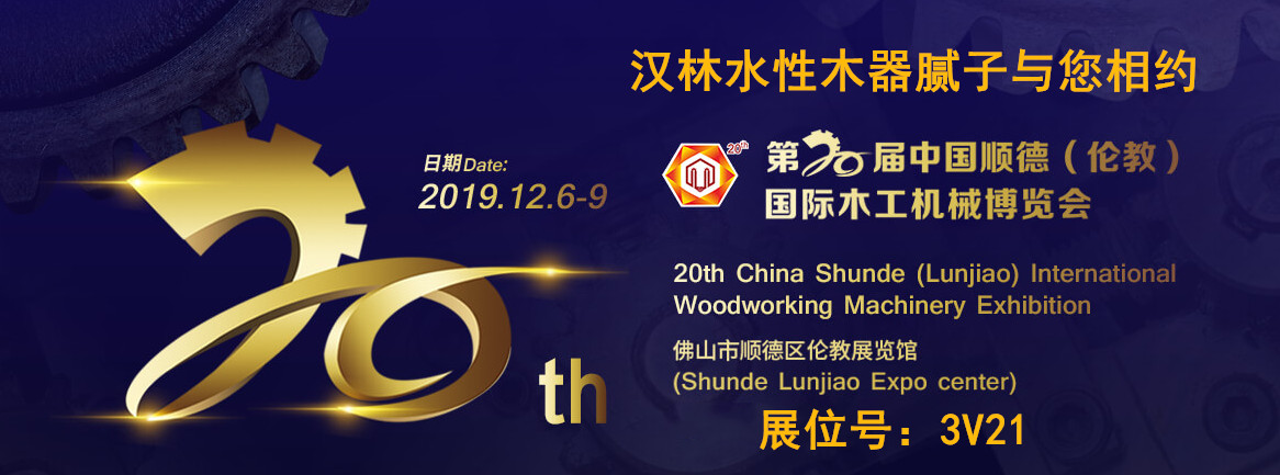 汉林水性木器腻子与您相约2019顺德伦教木工机械材料展