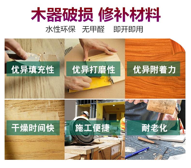 实木家具填缝,木器修补钉眼膏还是汉林水性腻子效果好