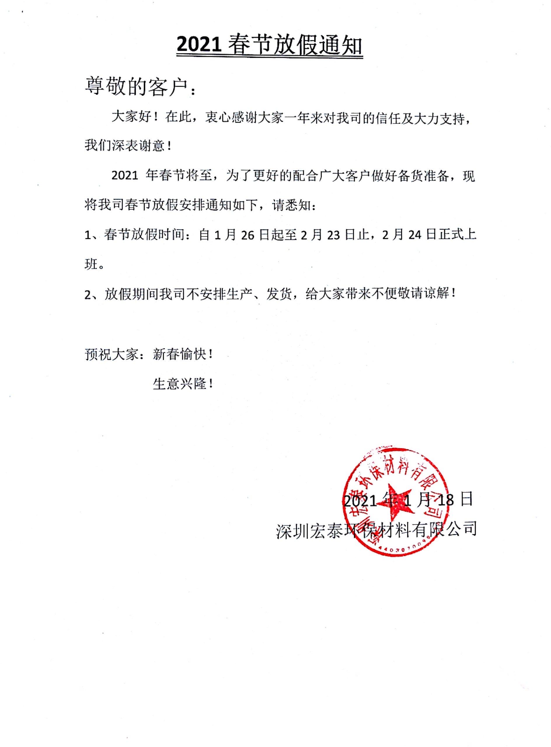 关于汉林水性腻子'2021春节放假的通知