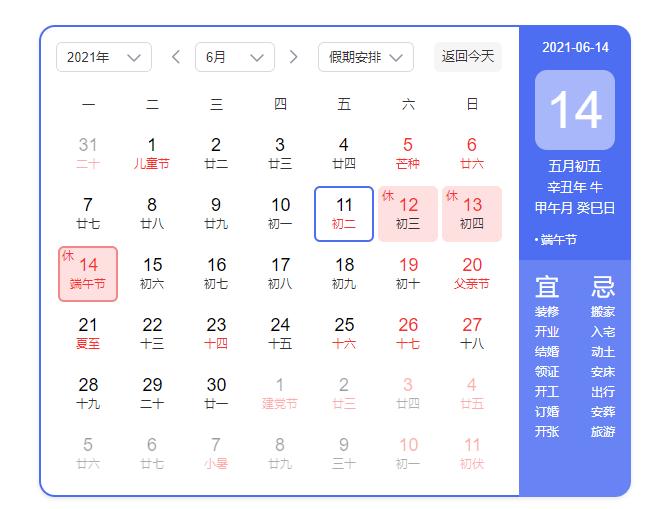 汉林水性腻子2021'端午节放假通知