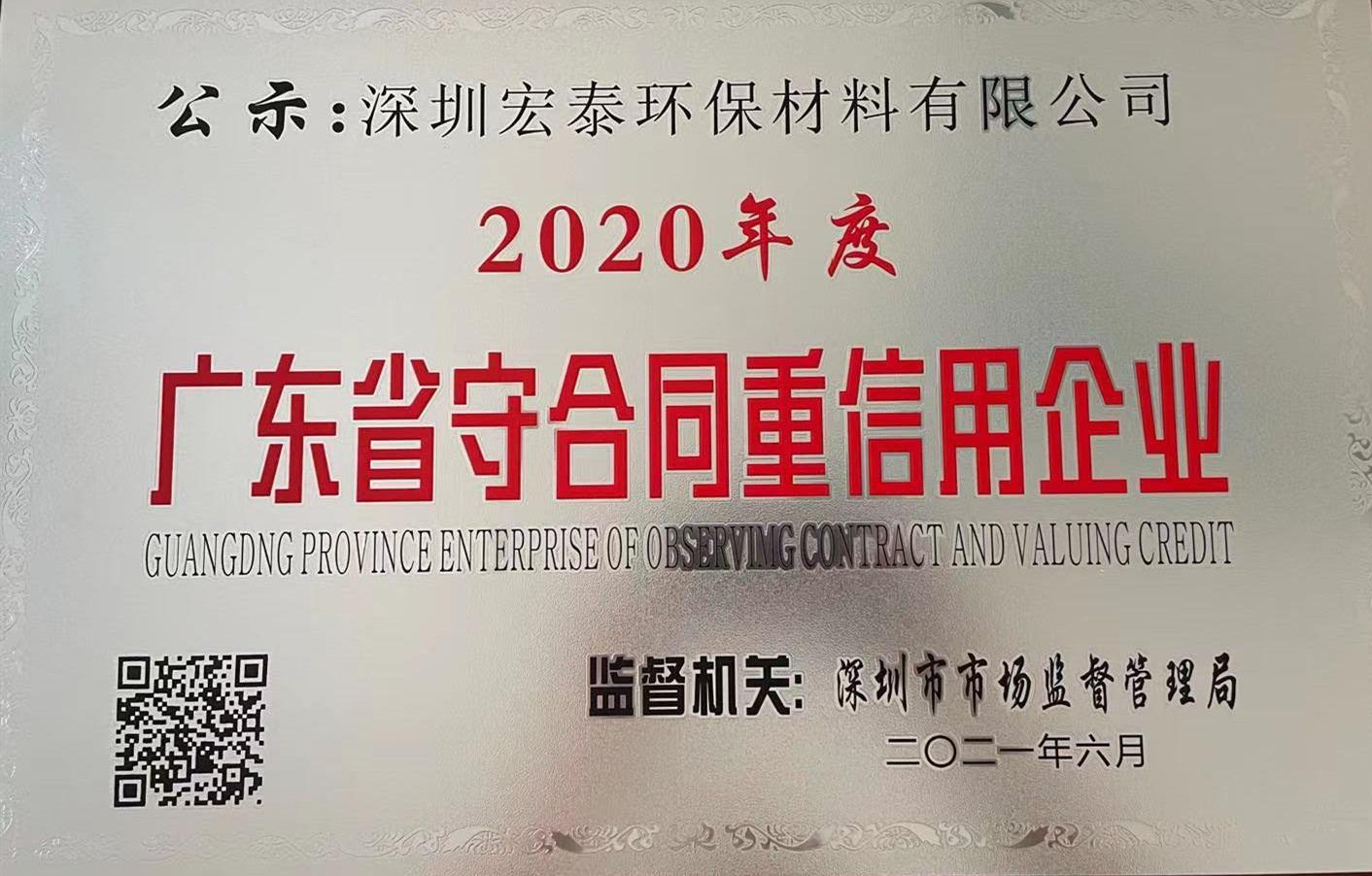 汉林水性腻子厂家被评为2020年度《广东省守合同重信用企业》