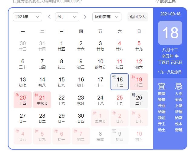 汉林水性腻子2021年中秋节放假通知
